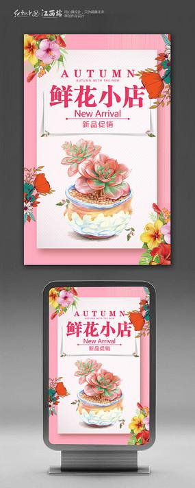 鲜花小店鲜花定制海报设计