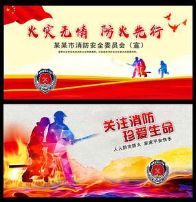 消防日消防安全宣传海报展板