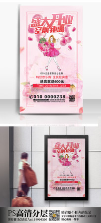 小清新开业海报