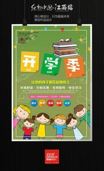 小学开学季海报招生海报