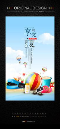 夏天游玩促销海报