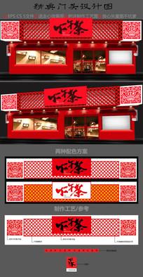 下午茶中式古典门头设计