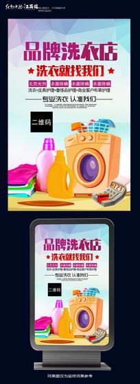 洗衣店宣传海报设计