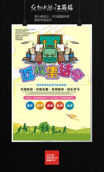 学生开学季卡通促销活动海报