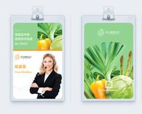 有机蔬菜工作证