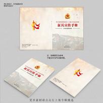 征兵宣传册党建封面设计