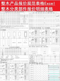 整木报价表格Excel