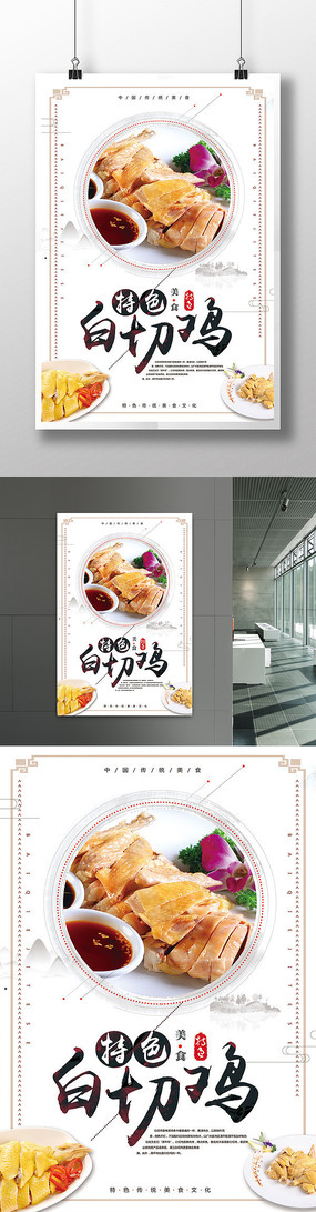 中国风创意粤菜白切鸡海报
