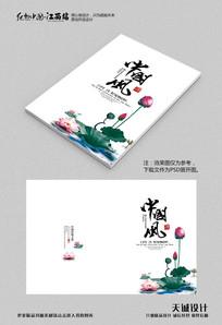 中国风荷花传统画册封面