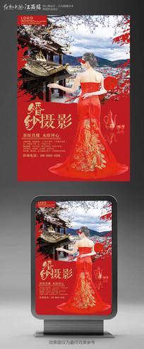 中国风婚纱摄影海报