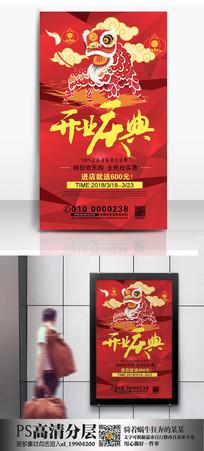 中国风简约开业庆典
