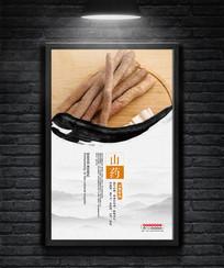 中国风简约水墨山药药材海报