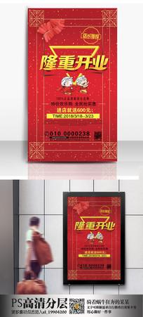中国风隆重开业海报