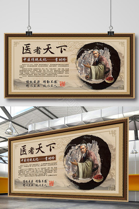 中国风名医李时珍中医文化展板
