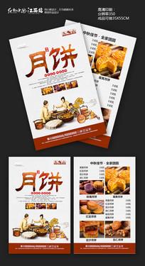 中国风月饼宣传单