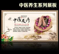 中国风中医养生足疗展板