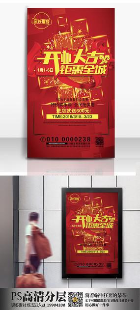 中国红大气开业大吉海报