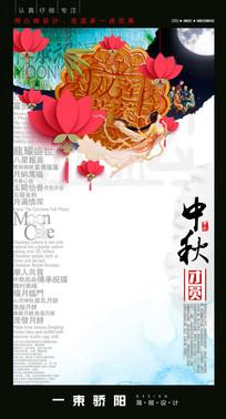 中秋佳节团圆海报设计