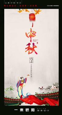 中秋节海报设计模板