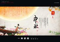中秋节宣传海报设计模板 PSD