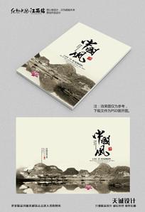 中式山水画册封面