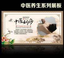 中医刮痧养生文化展板