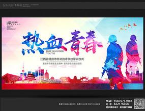 炫彩热血青春军训仪式海报