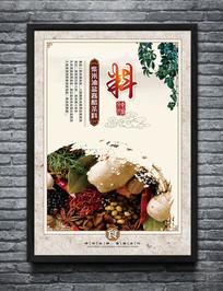 餐饮文化墙展板