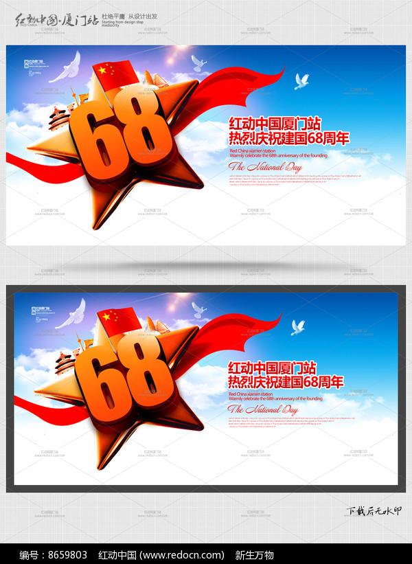 创意68周年国庆节海报设计