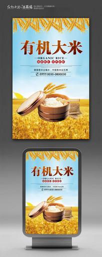 创意稻谷有机大米宣传海报