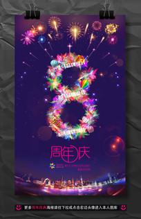 创意大气炫酷8周年庆海报模板