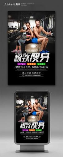 创意极致瘦身健身海报设计