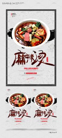 创意麻辣烫美食宣传海报设计 PSD