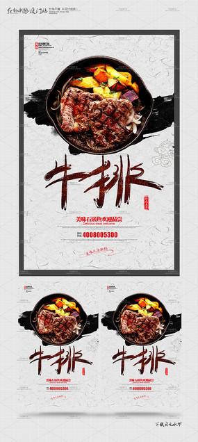 创意牛排美食宣传海报设计