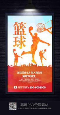 创意水彩篮球海报设计
