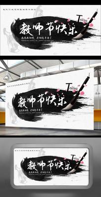 创意水墨简约教师节宣传海报