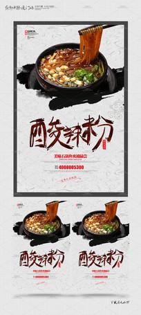 创意酸辣粉美食宣传海报设计