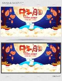 创意中秋月圆中秋节海报模板