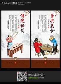 传统美食餐饮文化宣传展板