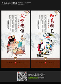 传统美食文化展板