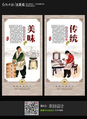传统美食馄饨文化展板