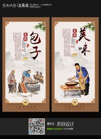 传统美味包子文化展板