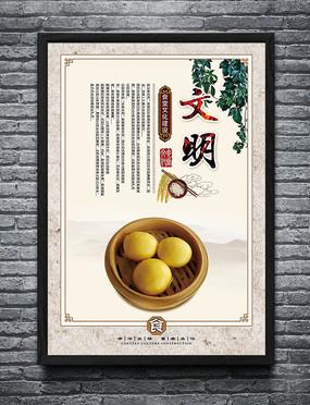 传统文化饮食文化展板