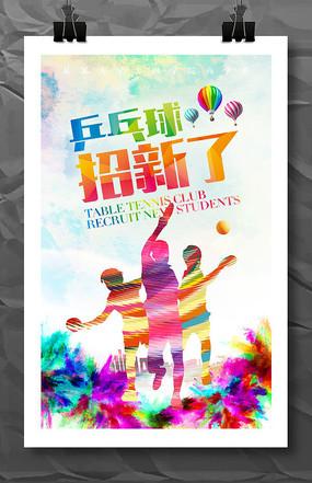 大学校园乒乓球队招新海报模板图片