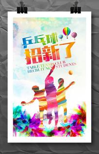 大学校园乒乓球队招新海报模板