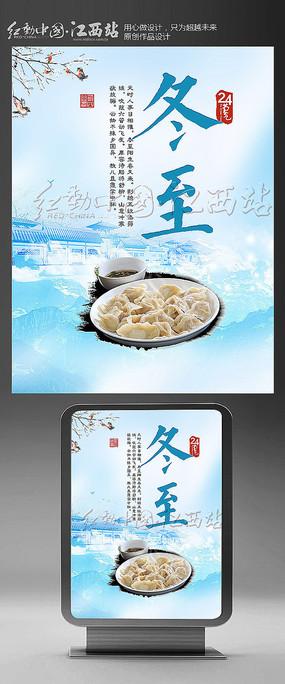 二十四节气冬至海报设计