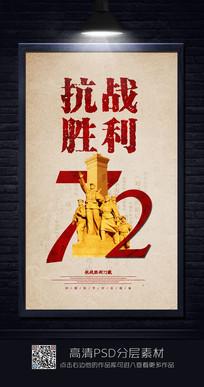 革命风抗战胜利72周年展板