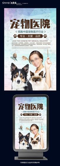 简约宠物医院海报设计