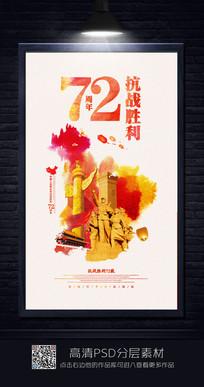 简约抗战胜利72周年展板
