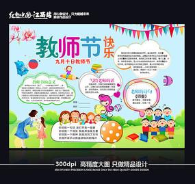 卡通教师节手抄报 下载收藏 中国风教师节背景设计 下载收藏 水彩感恩图片